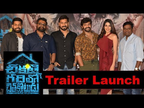 Chikati Gadilo Chithakottudu Movie Trailer Launch