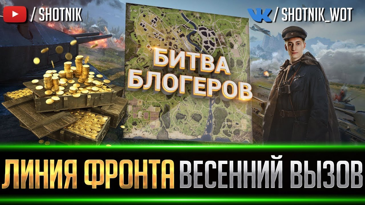 ЛИНИЯ ФРОНТА - БИТВА БЛОГЕРОВ , БОРЬБА ЗА ЛАН-ФИНАЛ
