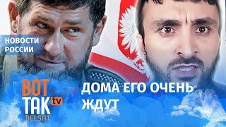 Критика Кадырова хотят выдворить в Чечню