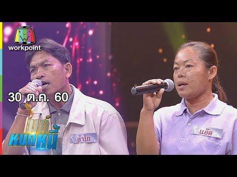 เจ็ดวันจองเวร 2 |  EP.07 | 30 ต.ค. 60 Full HD