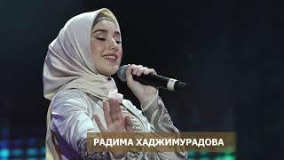 РАДИМА ХАДЖИМУРАДОВА  - САМЫЕ КРАСИВЫЕ ПЕСНИ ●💗●💗●💗●