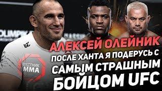 Алексей Олейник - Самый страшный боец UFC