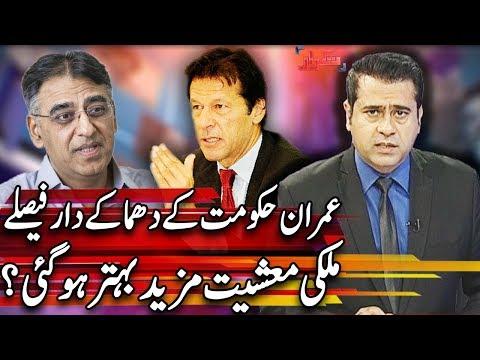 Takrar with Imran Khan | 8 January 2019 | Express News