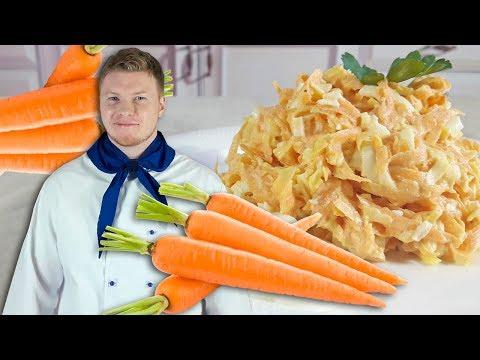 Французский салат с чесноком, сыром и морковью на пасху. Рецепт для меню на пасху морковь с чесноком