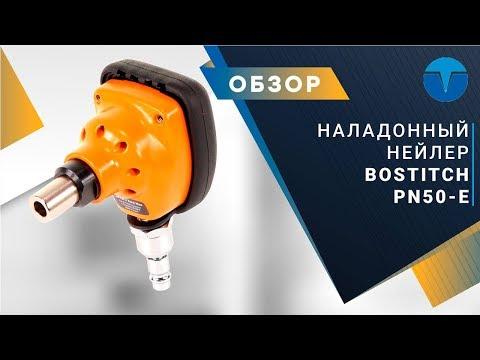 Пневматический ручной гвоздезабиватель Bostitch PN50-Е