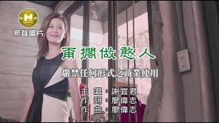 謝宜君-甭擱做憨人【KTV導唱字幕】1080p