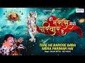 तेरे ही भरोसे मेरा परिवार है ~ संजय मित्तल का सुपरहिट भजन ~ Shyam bhajan New ~ Saawariya