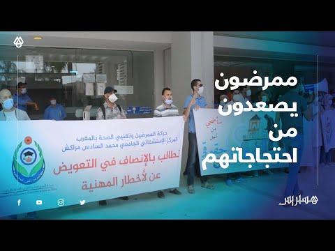 حركة الممرضين وتقنيي الصحة بمراكش تصعد من احتجاجاتها وتطالب برحيل آيت الطالب