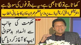 PM Imran Khan Speech at Launching ceremony of Report Corruption Mobile App | 9 Dec 2019