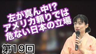 第18回 沖縄から起こそう「日本の革命」!?〜沖縄左翼と中国の戦略〜