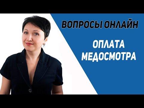 Оплата медосмотра при приеме на работу - Елена А. Пономарева