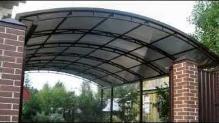 Металлические навесы из поликарбоната