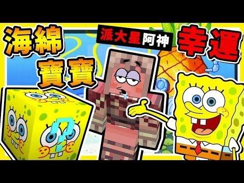 阿神創世神 Minecraft x 海綿寶寶 各種卡通武器超爆笑!