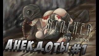 Лучшие анекдоты из S.T.A.L.K.E.R.- Lost Alpha,Чистое Небо , З П