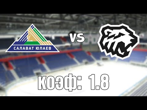 САЛАВАТ ЮЛАЕВ - ТРАКТОР 3-2(ОТ) 5.3.2021 16:00 /ПРОГНОЗ И СТАВКИ НА ХОККЕЙ/КХЛ 1/8 финала.