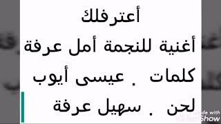 أعترفلك . أغنية للنجمة السورية أمل عرفة إنتاج 1995 تحميل MP3