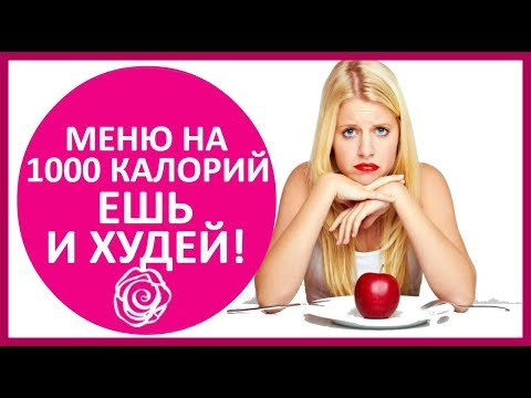 🔴 1000 ккал - РАЦИОН НА НЕДЕЛЮ! ЕШЬ И ХУДЕЙ! ★ Women Beauty Club