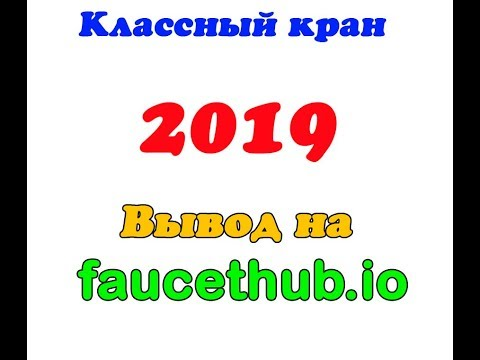 Классный кран 2019