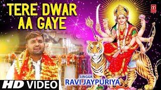 तेरे द्वार आ गए Tere Dwar Aa Gaye I RAVI JAYPURIYA I New Latest Devi Bhajan I Full HD Video Song