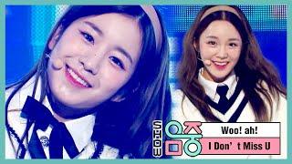 [쇼! 음악중심] 우아! - 아이 돈트 미스 유 (woo!ah! - I Don't Miss U), MBC 210109 방송