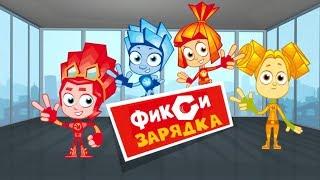 Фиксики: Фикси-зарядка - Сборник зарядок с Файером и Симкой - Шоу для детей / Fixiki