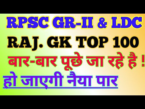 Rajasthan Gk Top 100 Questions | Rpsc Second Grade Gk Questions | RSMSSB Ldc Gk Questions