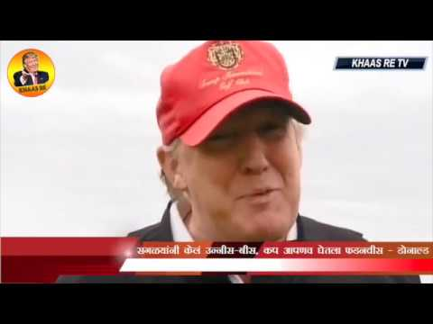 Donald Trump on IPL Final   Khaas Re TV