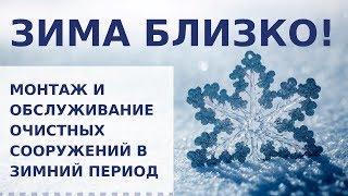 Зима близко! Особенности зимнего монтажа