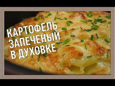 Картошка запеченная в духовке, рецепт