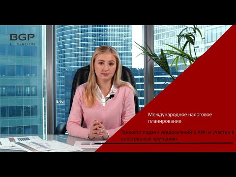 Тонкости подачи уведомлений о КИК и участии в иностранных компаниях