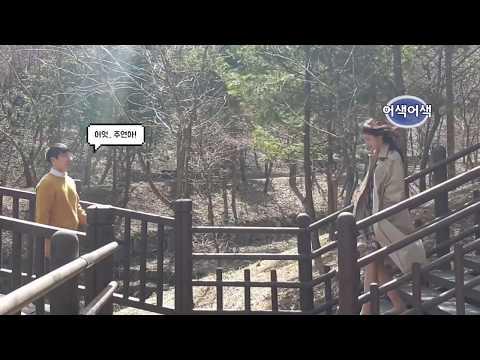 [아무노래 챌린지] 공무원 버전 (feat.만인산휴양림)