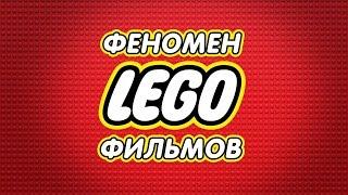 Феномен Lego-фильмов