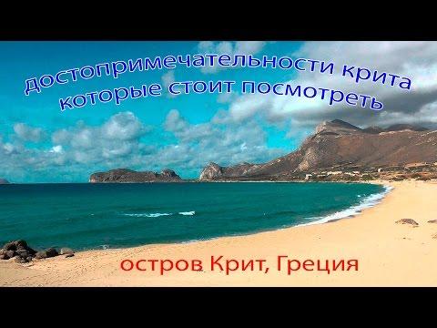 Достопримечательности Крита которые стоит посмотреть