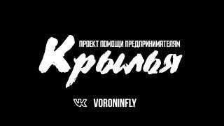 """Проект помощи предпринимателям """"Крылья""""/#1. Алексей Воронин"""