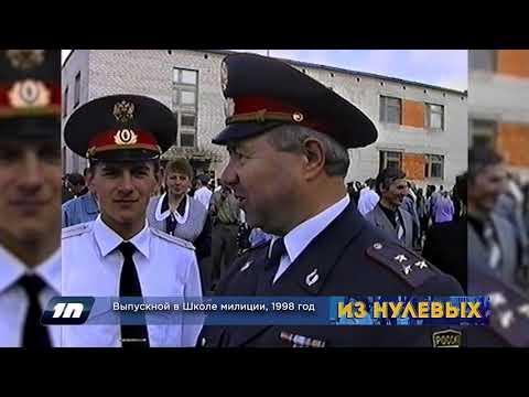 Из нулевых / 2-й сезон /1998 / Выпускной в Школе милиции