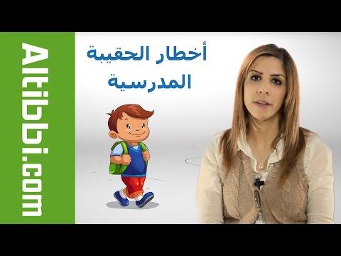 ما هي أخطار الحقيبة المدرسية على صحة الطفل؟