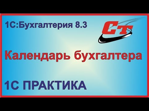 Календарь бухгалтера в 1С.