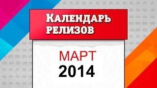 Календарь игровых релизов. Март 2014 [Во что поиграть весной]