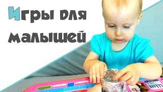 ИГРЫ ДЛЯ МАЛЫШЕЙ ♥ Развивающие игры для самых маленьких 1+