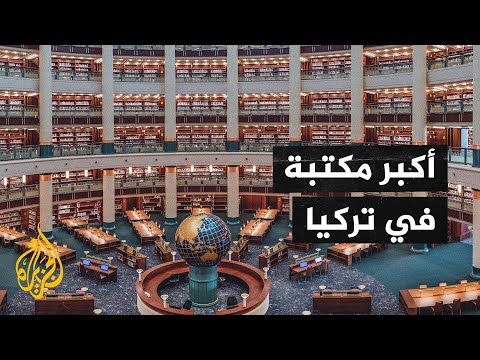 أكبر مكتبة في تركيا