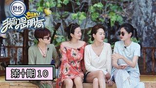 《我们是真正的朋友》完整版第10期:四姐妹上演《豪门秘恋》,大小S爆笑演绎婆媳不和