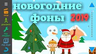 Рисуем новогодние фоны 2019 в рисуем мультфильмы 2