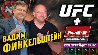 КОНТРАКТ М-1 С UFC, ШЛЕМЕНКО И ACB - Вадим Финкельштейн