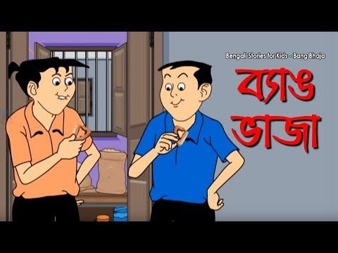 Bengali Stories for Kids   ব্যাঙ ভাজা   Bangla Cartoon   Rupkothar Golpo   Bengali Golpo