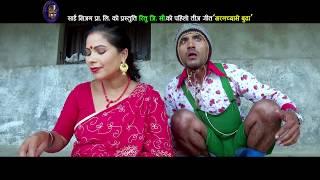 Superhit Nepali comedy Teej song ! मरनच्यांसे बुढा ! Maranchyase budha Feat. Sarape & Nirmali