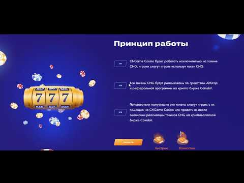 300$ в CNG за регестрацию от #CNG Casino и #CoinsBIT💲