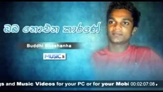 Oba  Noena Karane - Buddhi Bhashanha Audio From www.Music.lk