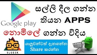 SL GEEK| සිංහලෙන් - Get Paid Android Apps for FREE