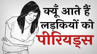 Why womens have periods Hindi/Urdu || क्यूँ आते हैं महिलाओं को पीरियड्स