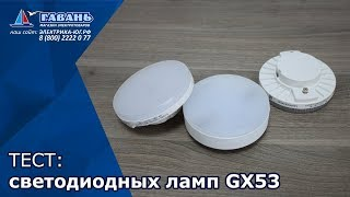 Обзор светодиодных ламп GX53
